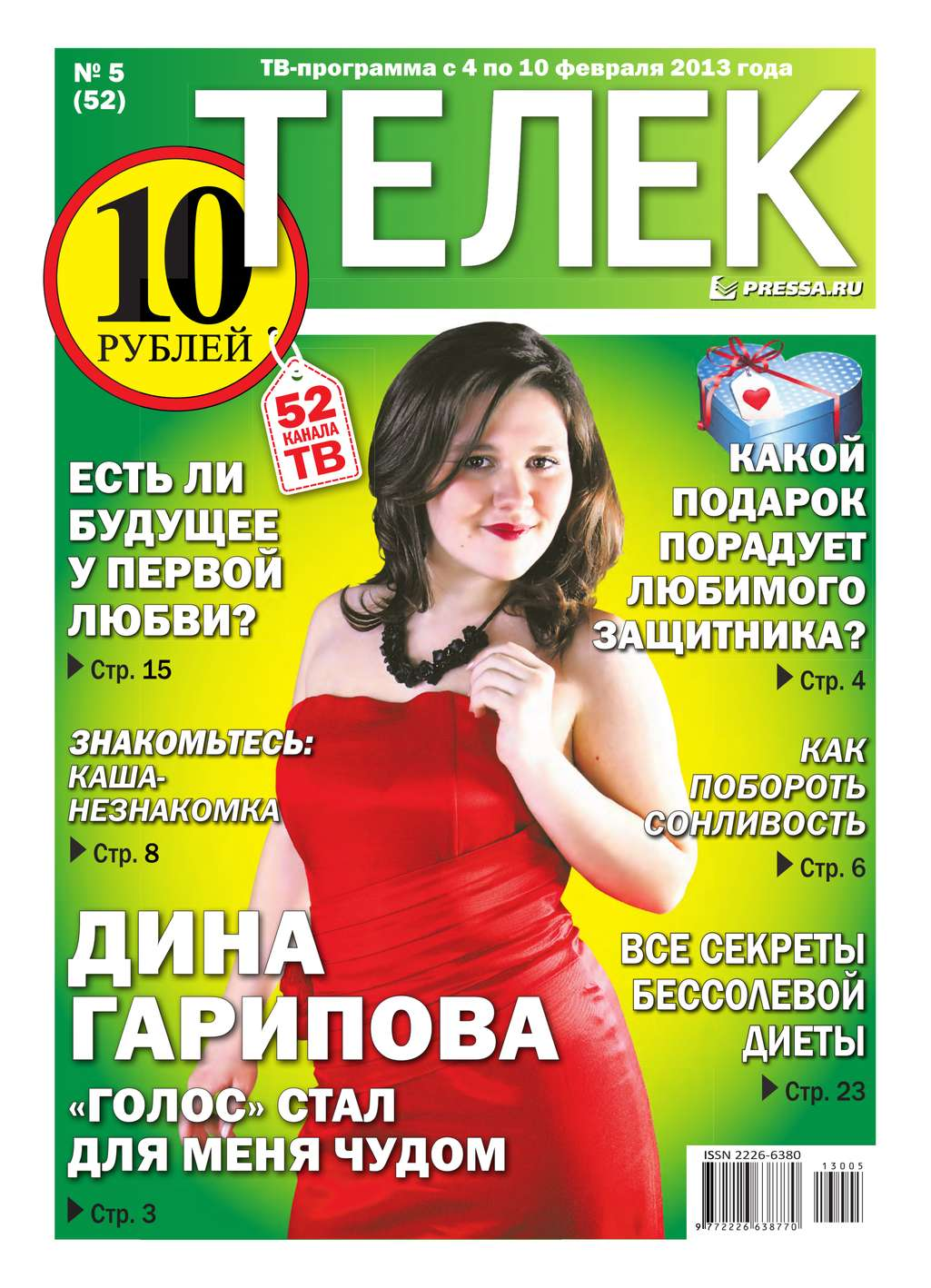 цена на Редакция газеты Телек Pressa.ru Телек 05-2013