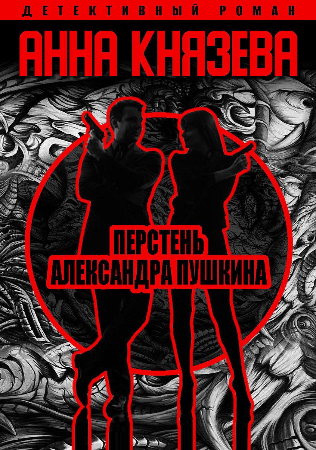 Анна Князева Перстень Александра Пушкина князева а перстень александра пушкина