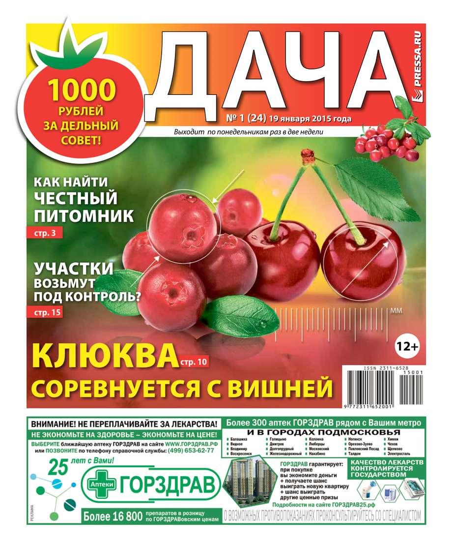 Редакция газеты Дача Pressa.ru Дача 01-2015 2015 2016 2015 2015