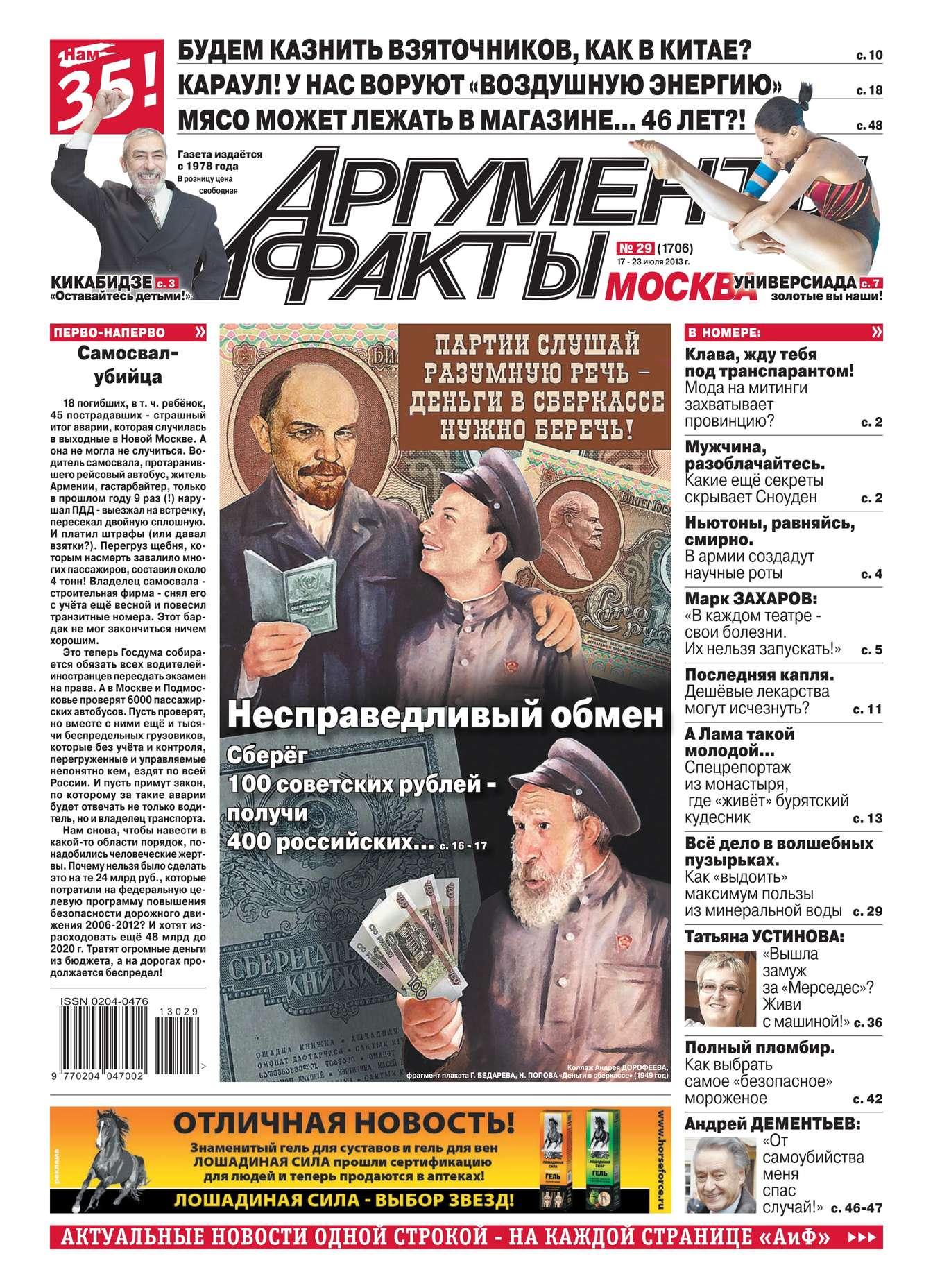 Редакция журнала Аиф. Про Кухню Аргументы и факты 29-2013