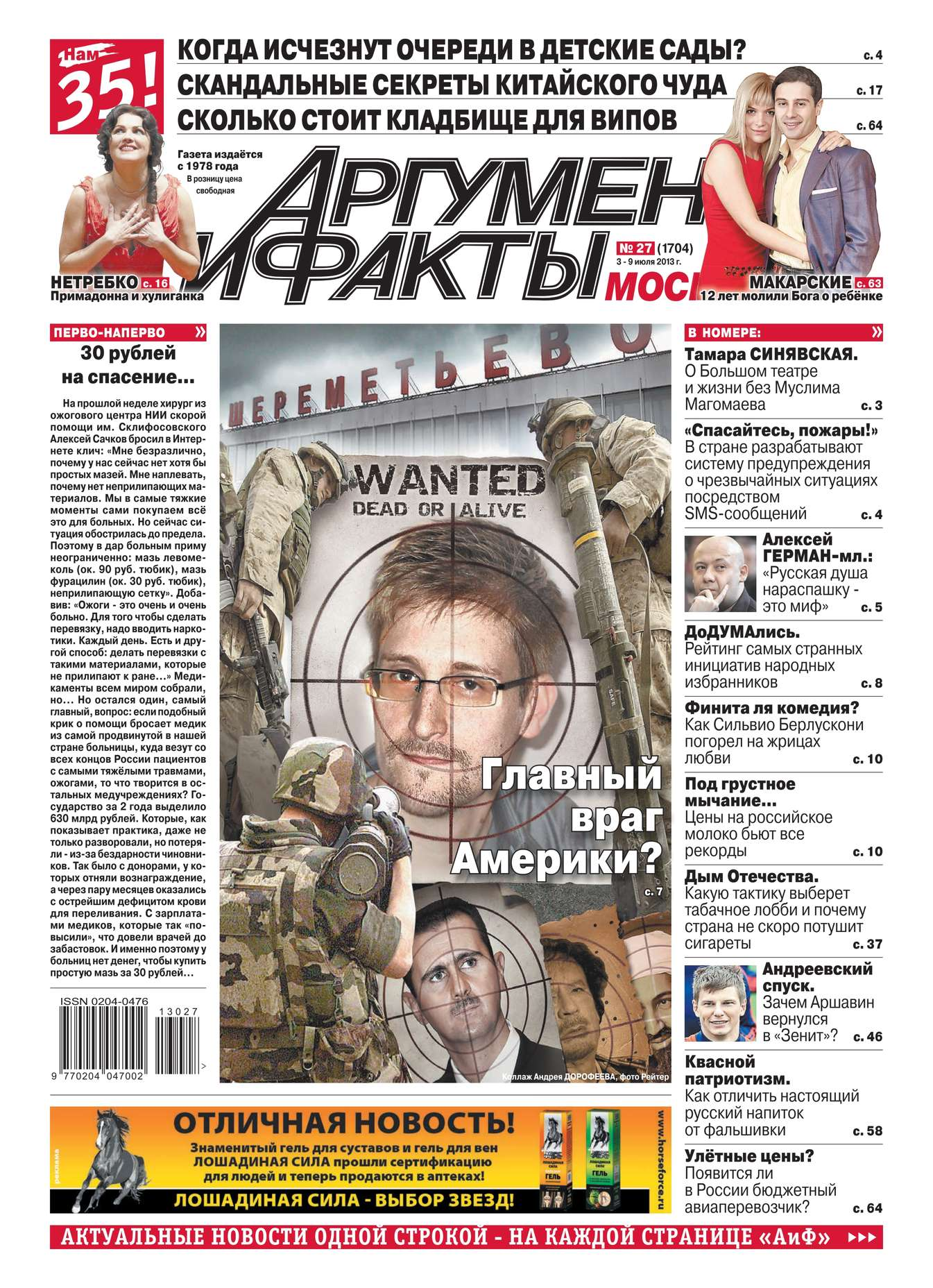 Редакция журнала Аиф. Про Кухню Аргументы и факты 27-2013