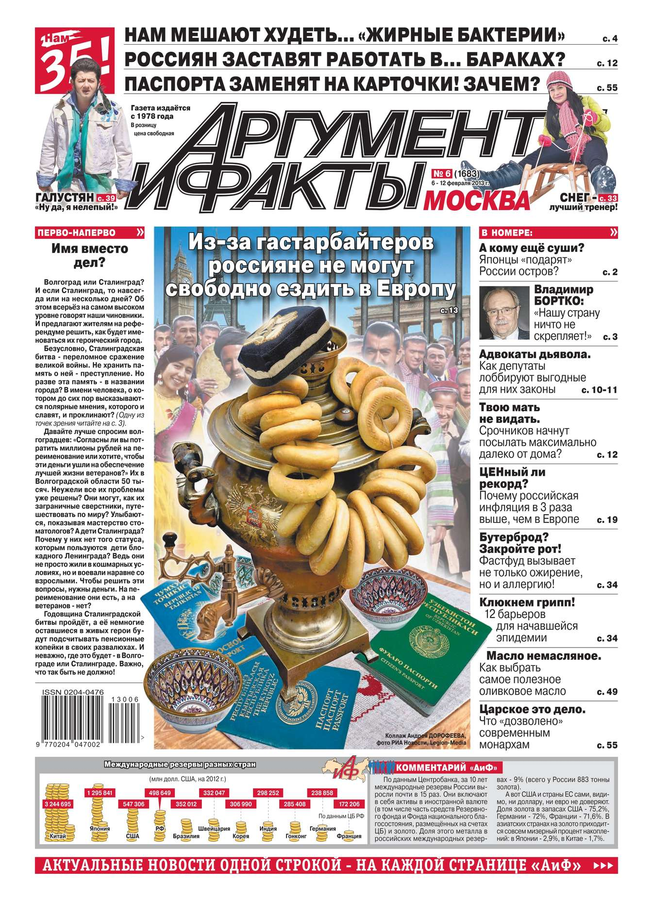 Редакция журнала Аиф. Про Кухню Аргументы и факты 06-2013