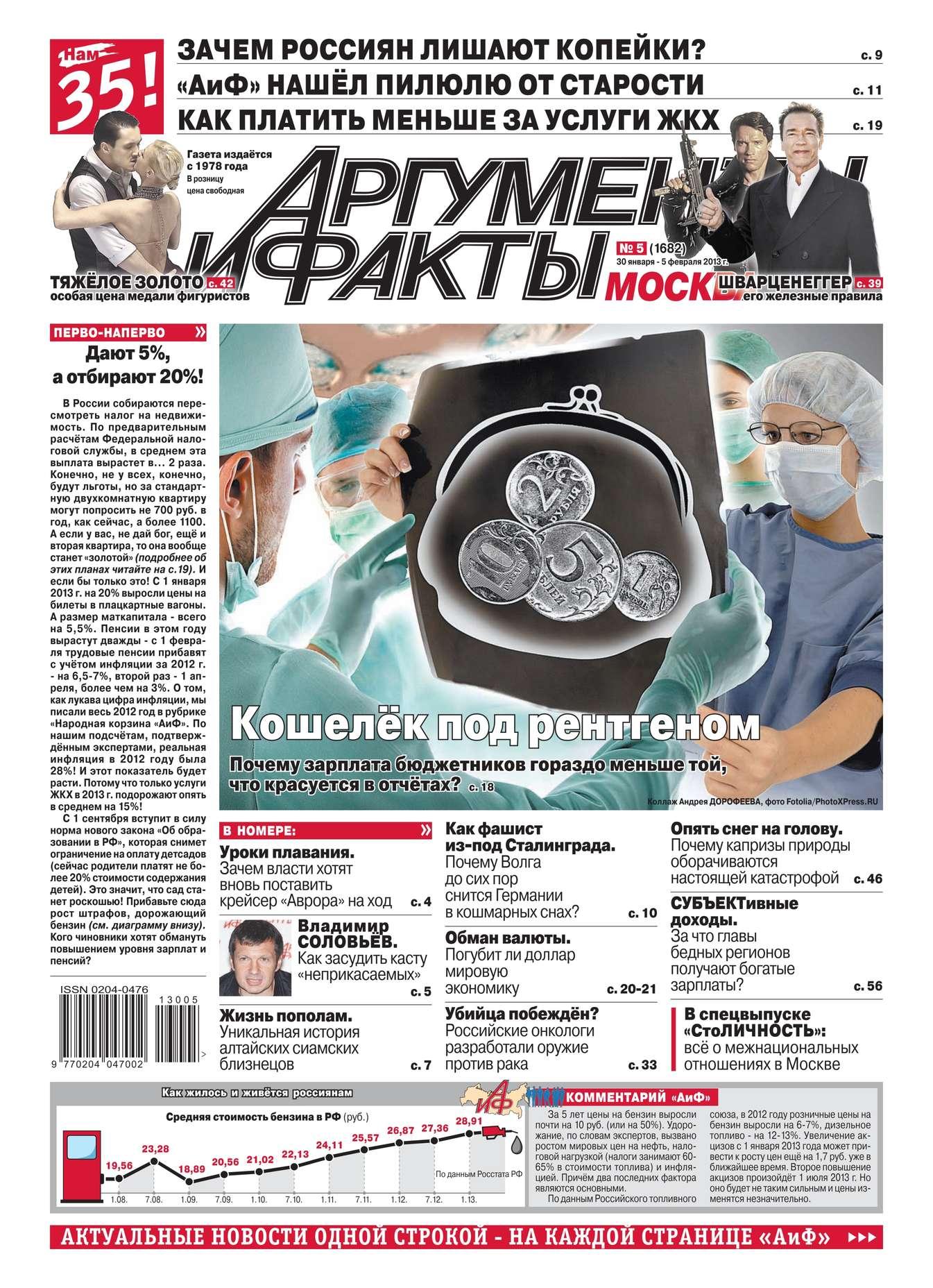 Редакция журнала Аиф. Про Кухню Аргументы и факты 05-2013
