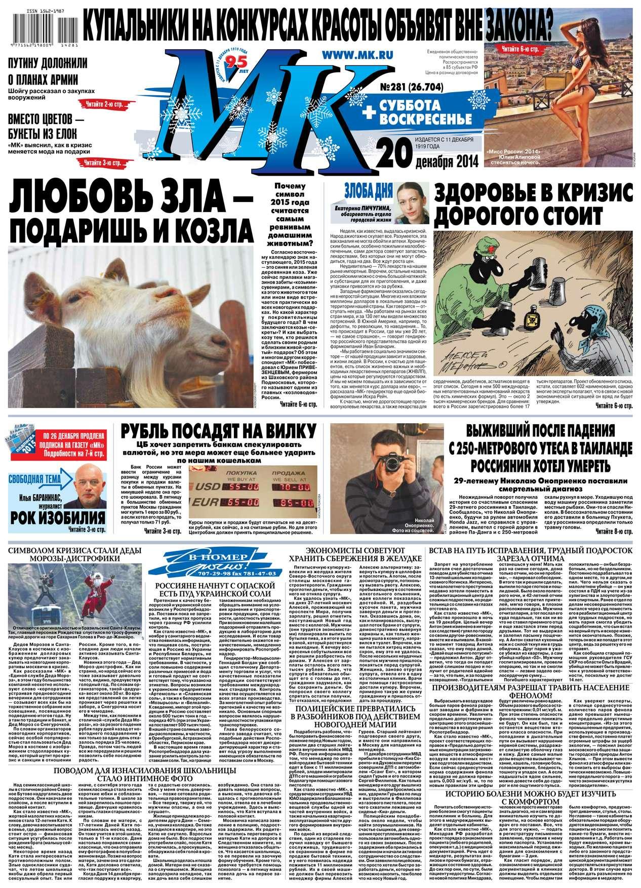 Редакция газеты МК Московский Комсомолец МК Московский комсомолец 281-2014 цена 2017