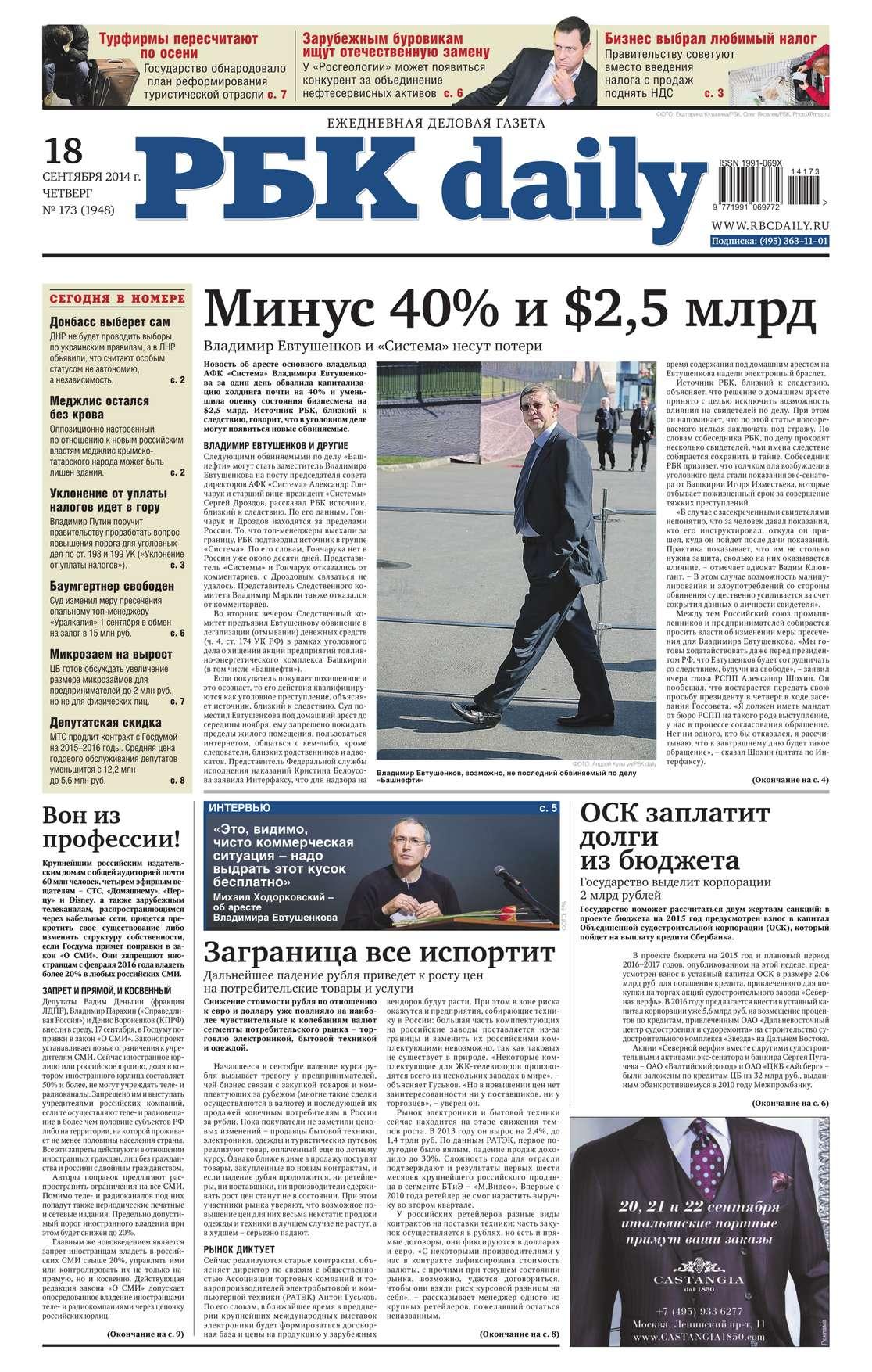 Ежедневная деловая газета РБК 173-2014