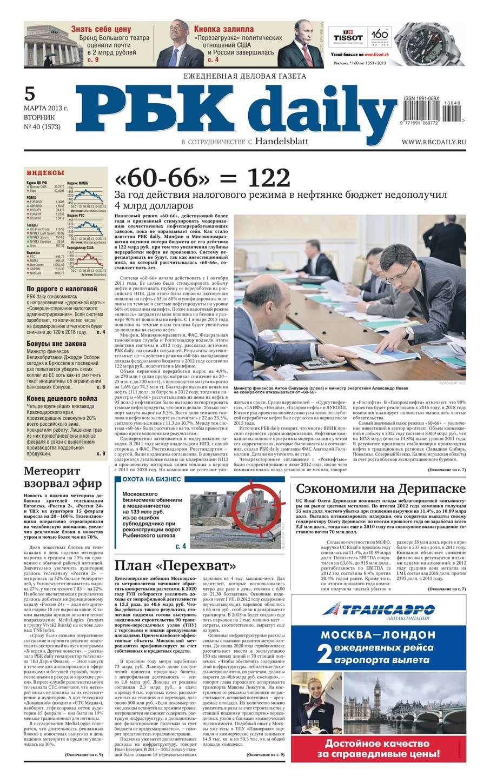 Ежедневная деловая газета 40-2013