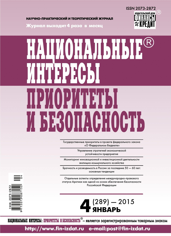 Отсутствует Национальные интересы: приоритеты и безопасность № 4 (289) 2015