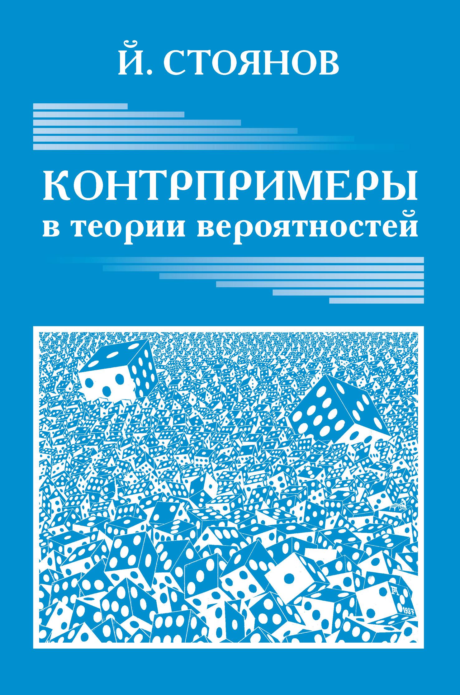 цены на Йордан Стоянов Контрпримеры в теории вероятностей  в интернет-магазинах