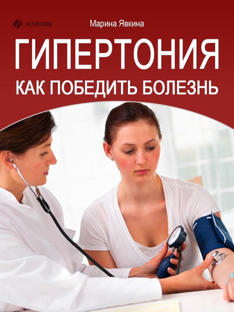 Марина Явкина Гипертония. Как победить болезнь