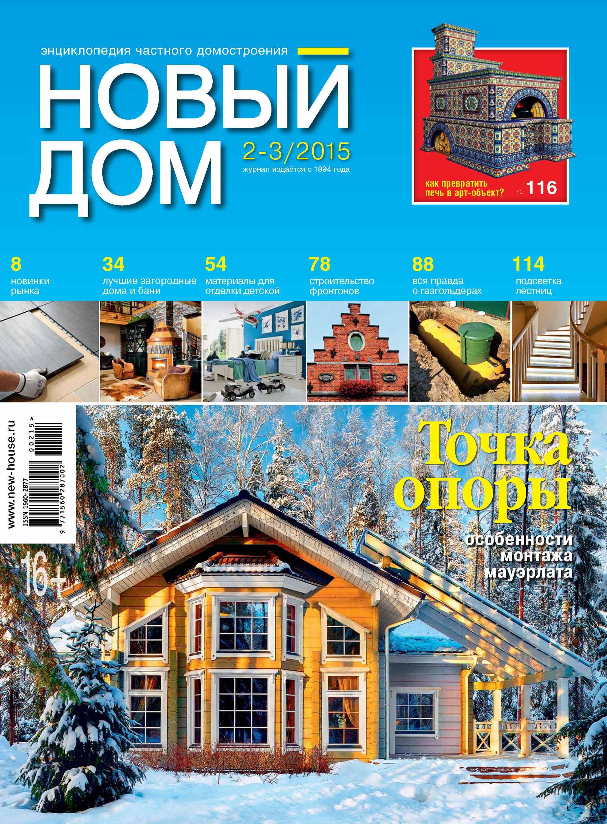 ИД «Бурда» Журнал «Новый дом» №02-03/2015 faq