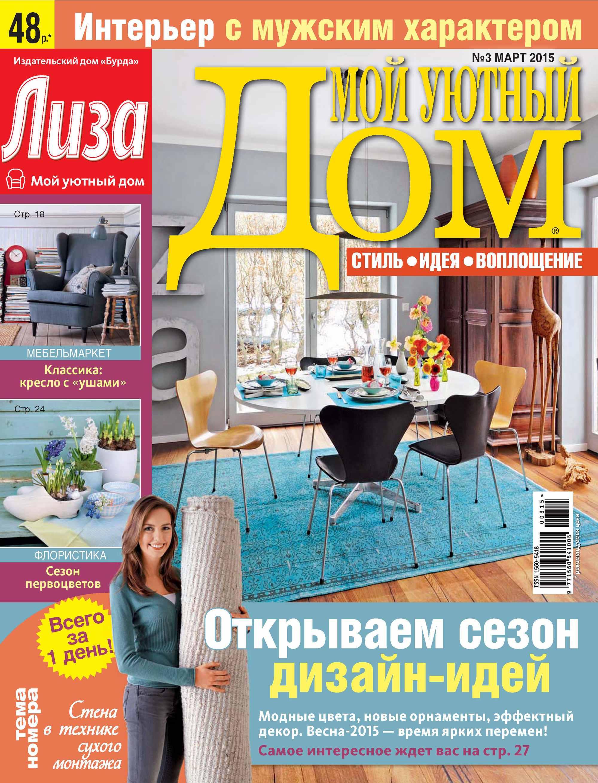 ИД «Бурда» Журнал «Лиза. Мой уютный дом» №03/2015 все цены