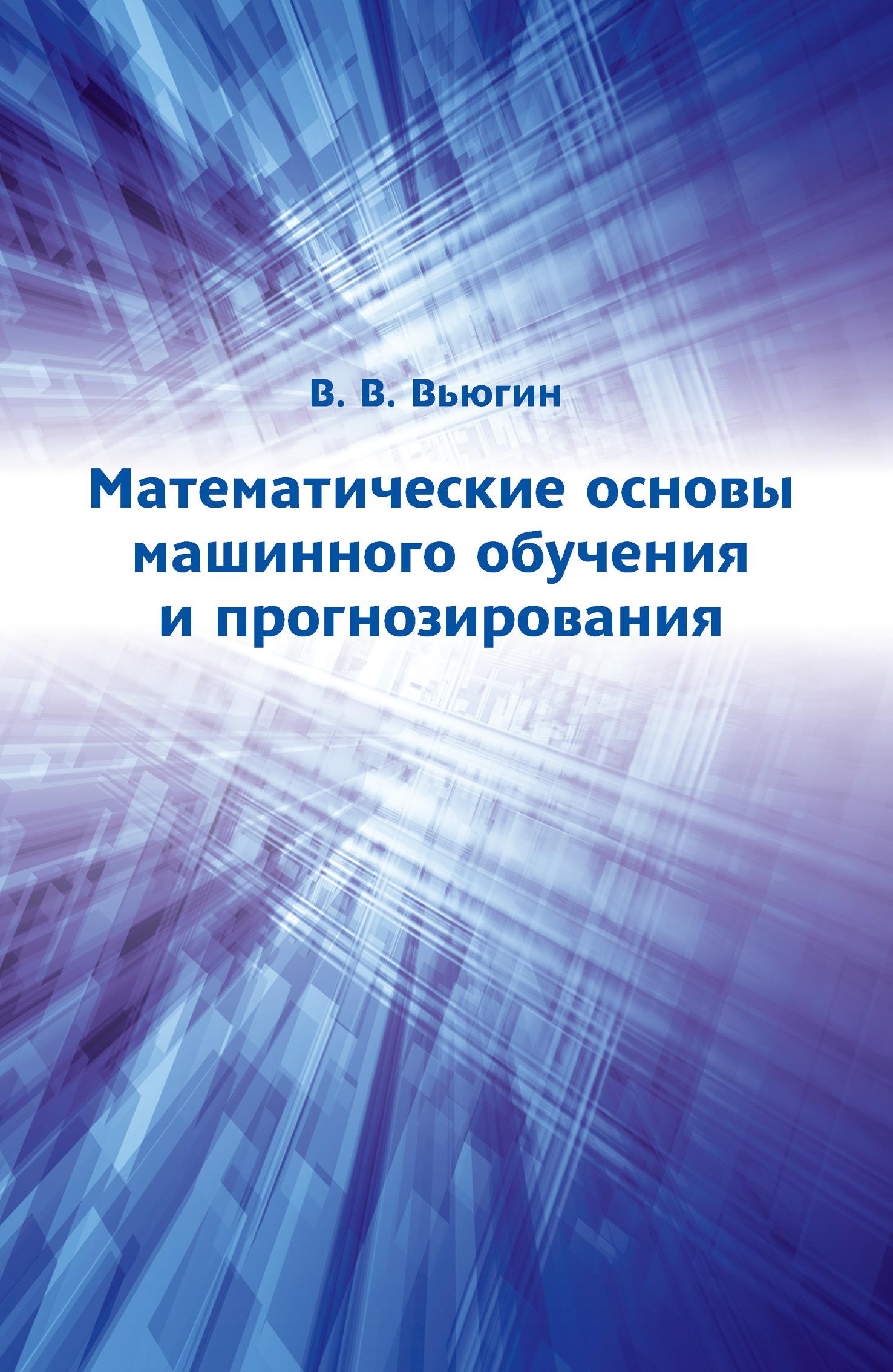 В. В. Вьюгин Математические основы машинного обучения и прогнозирования в в вьюгин математические основы машинного обучения и прогнозирования
