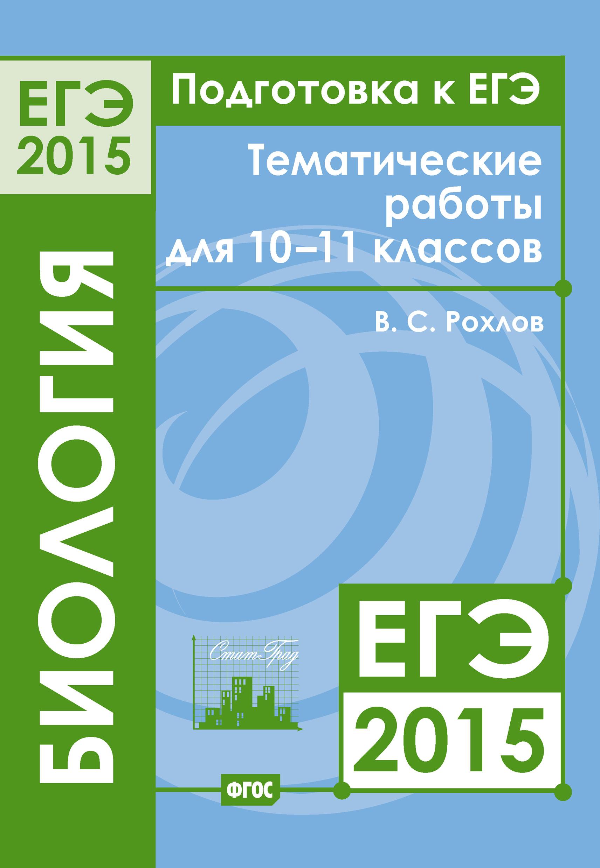 В. С. Рохлов Подготовка к ЕГЭ в 2015 году. Биология. Тематические работы для 10-11 классов