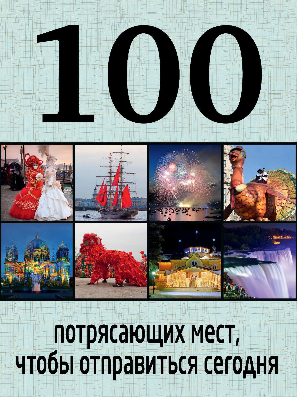 Татьяна Томилова 100 потрясающих мест, чтобы отправиться сегодня