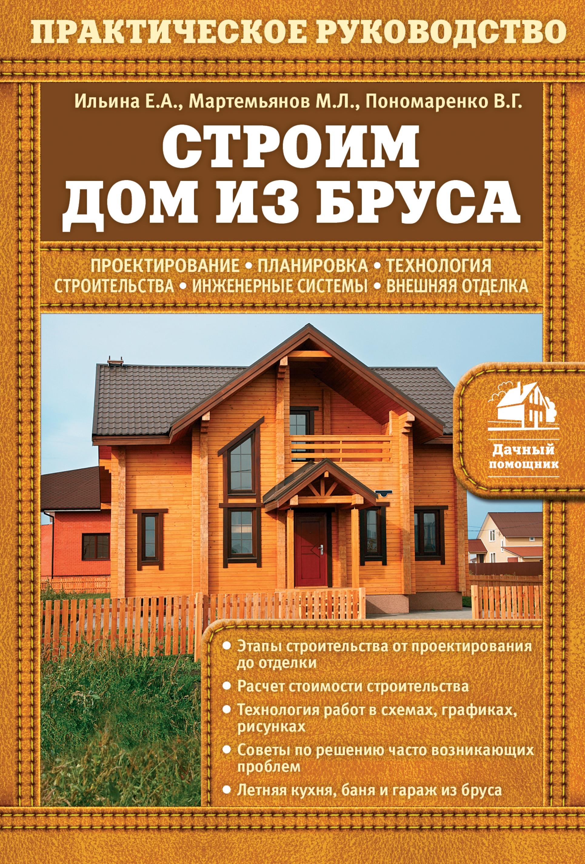 Михаил Мартемьянов Строим дом из бруса
