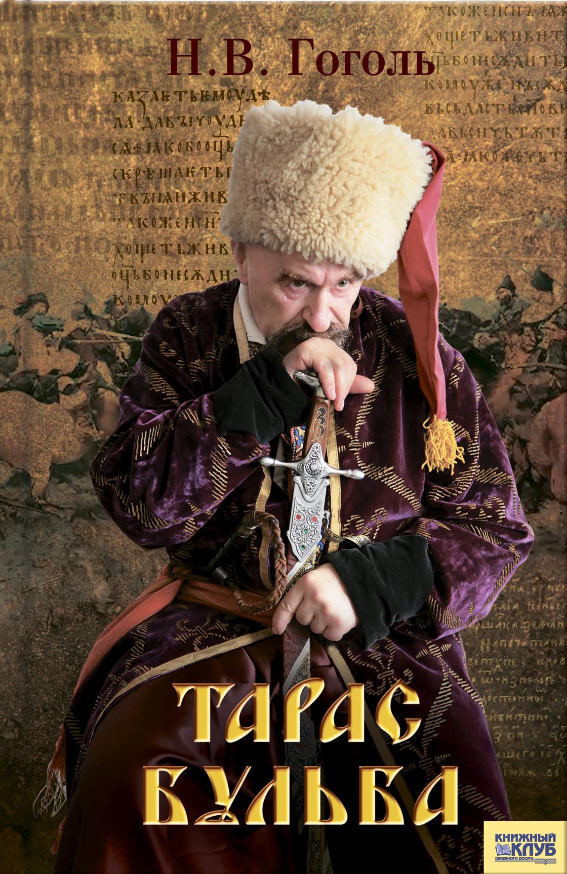 Николай Гоголь Тарас Бульба (сборник)