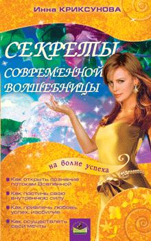 Инна Криксунова Секреты современной волшебницы инна криксунова большая книга женской мудрости
