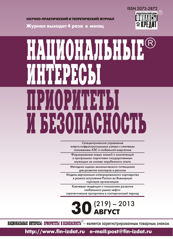Отсутствует Национальные интересы: приоритеты и безопасность № 30 (219) 2013
