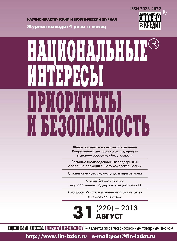 Отсутствует Национальные интересы: приоритеты и безопасность № 31 (220) 2013 государственная поддержка национальных исследовательских университетов