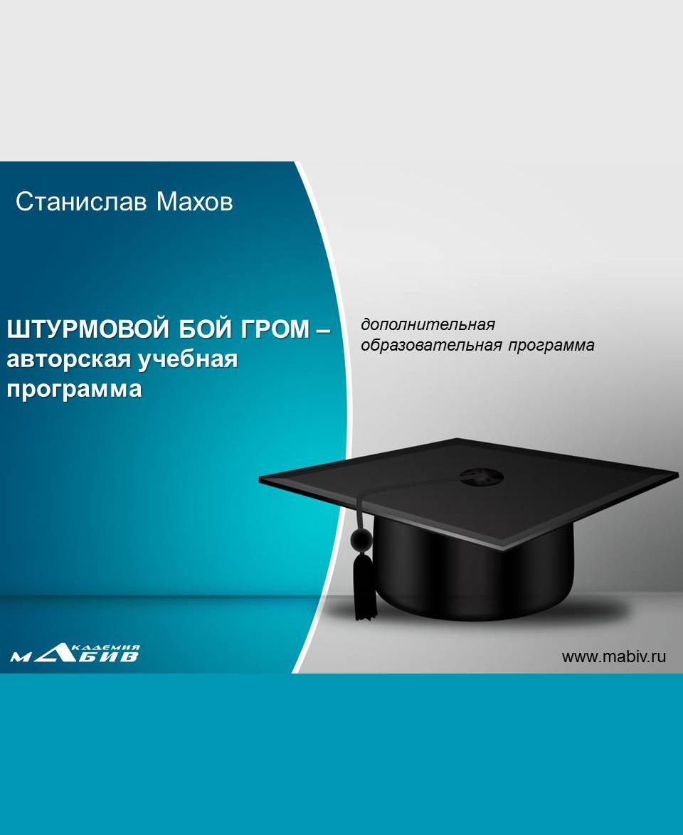 цена на С. Ю. Махов Штурмовой бой ГРОМ – авторская учебная программа