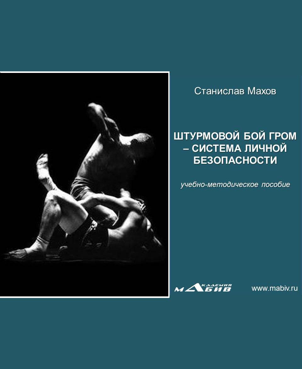 С. Ю. Махов Штурмовой бой ГРОМ – система личной безопасности с ю махов штурмовой бой гром теория и методика тренировки