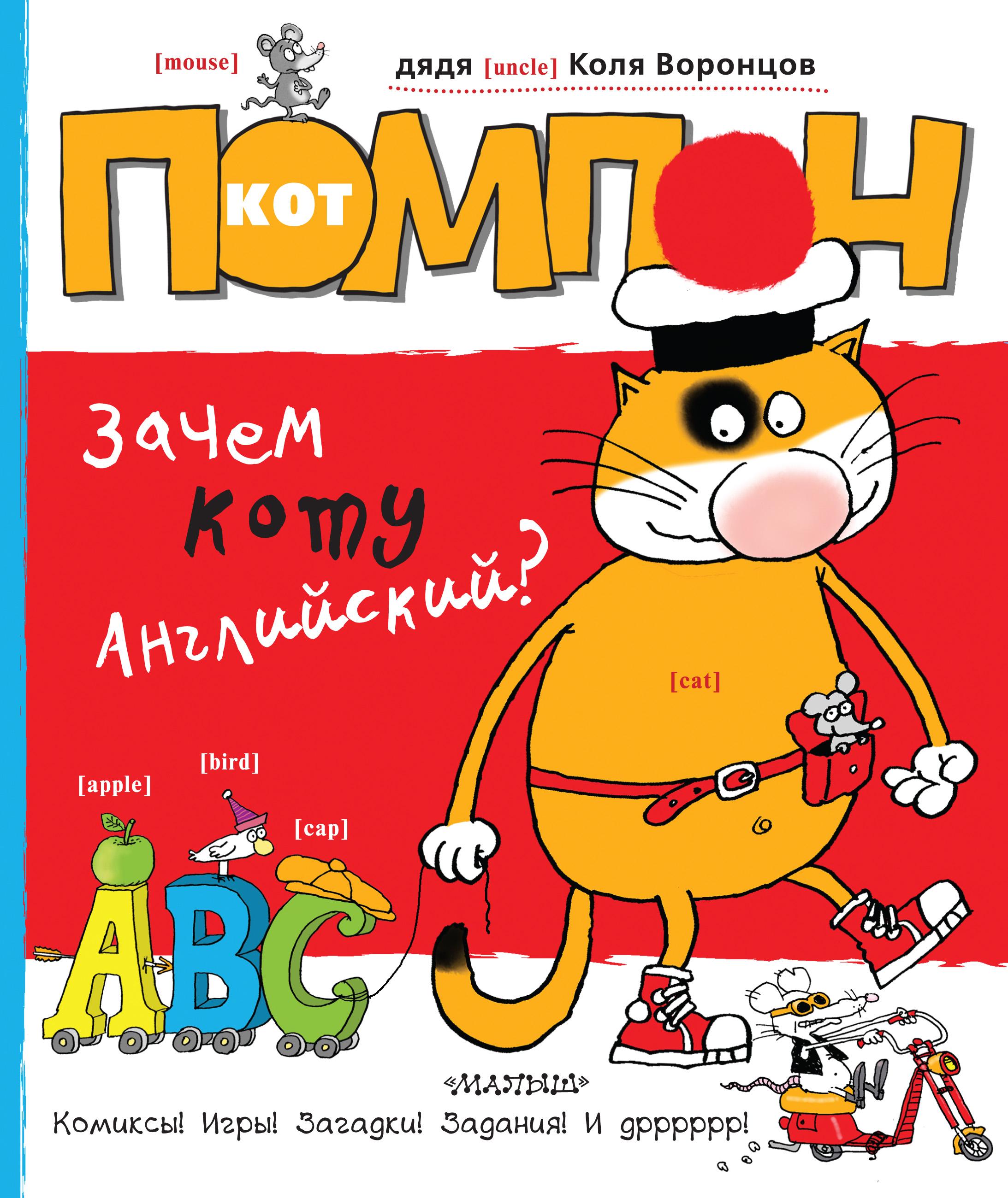 Николай Воронцов Кот Помпон. Зачем коту английский?