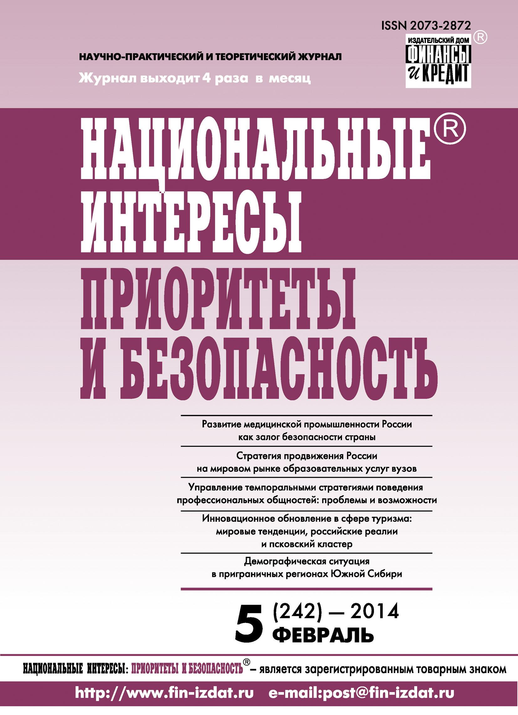 Отсутствует Национальные интересы: приоритеты и безопасность № 5 (242) 2014