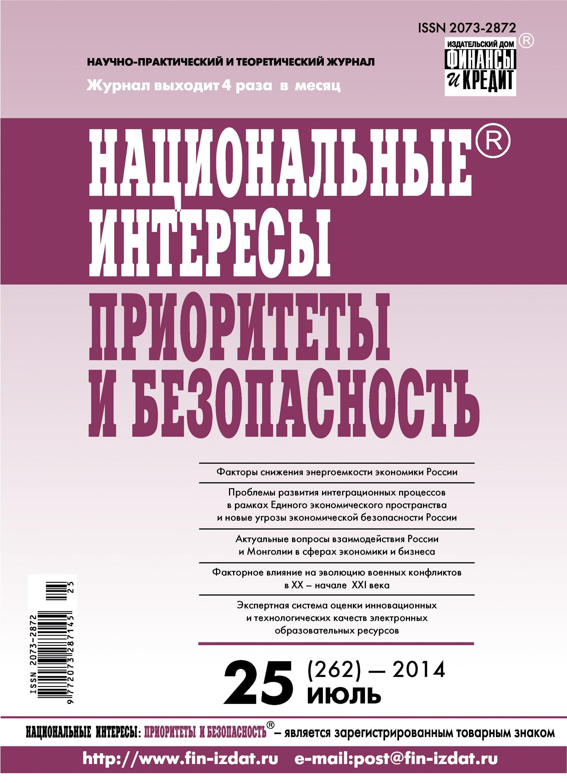 Отсутствует Национальные интересы: приоритеты и безопасность № 25 (262) 2014