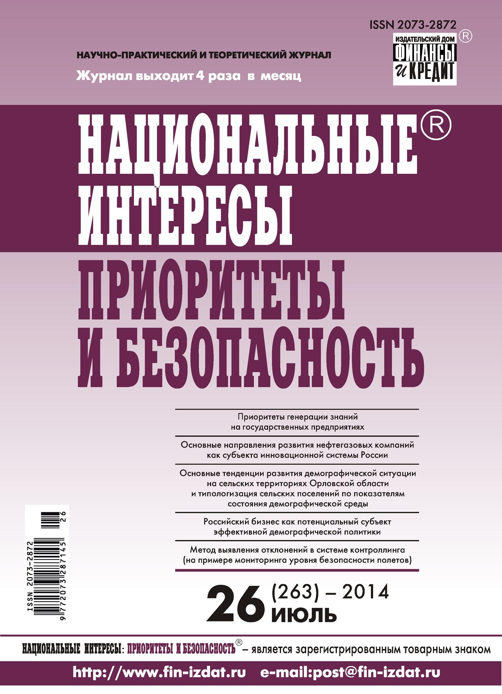 Отсутствует Национальные интересы: приоритеты и безопасность № 26 (263) 2014
