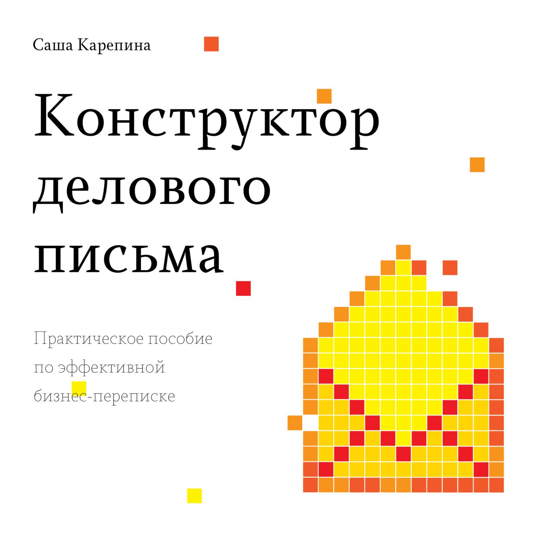 Обложка книги. Автор - Саша Карепина
