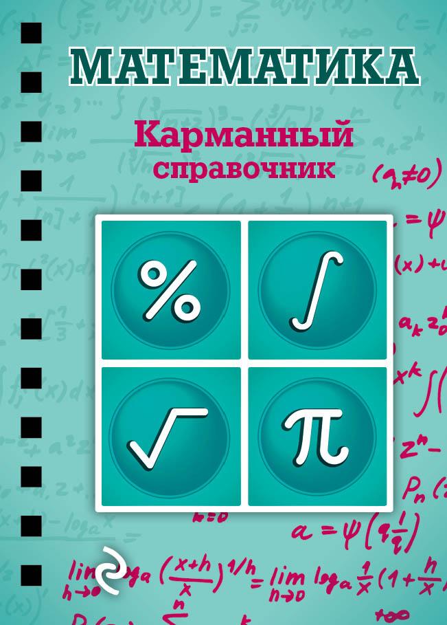 Елена Бородачева Математика цена 2017