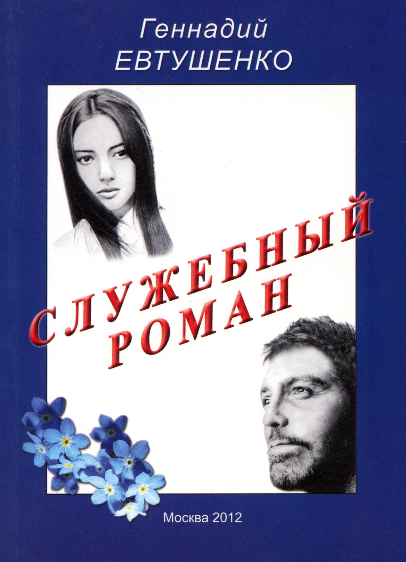 Геннадий Евтушенко Служебный роман скейты quicksilver отзывы
