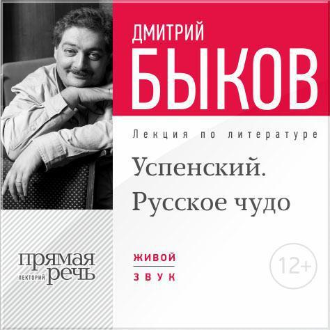 Дмитрий Быков Лекция «Успенский. Русское чудо»