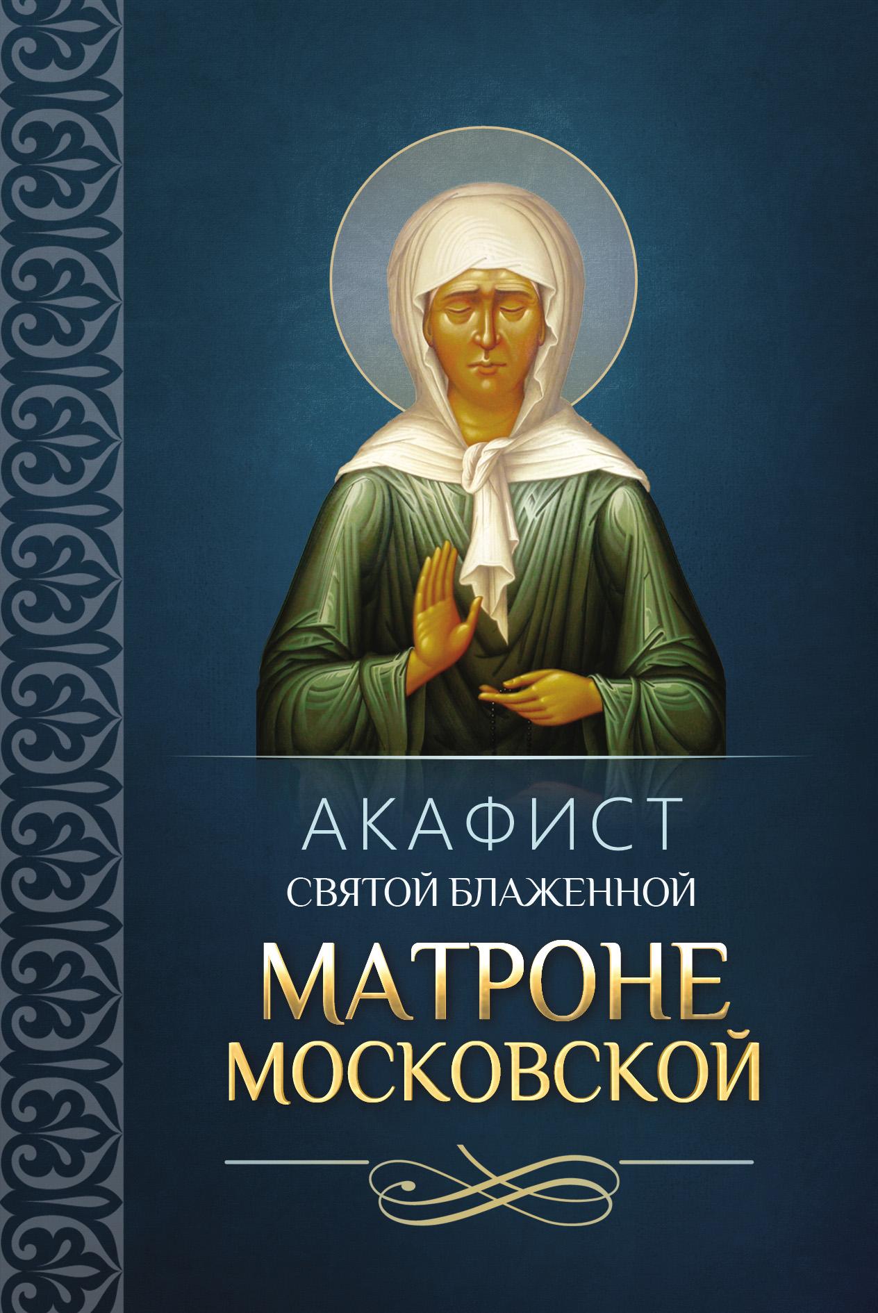 Сборник Акафист святой блаженной Матроне Московской акафист святой великомученице варваре