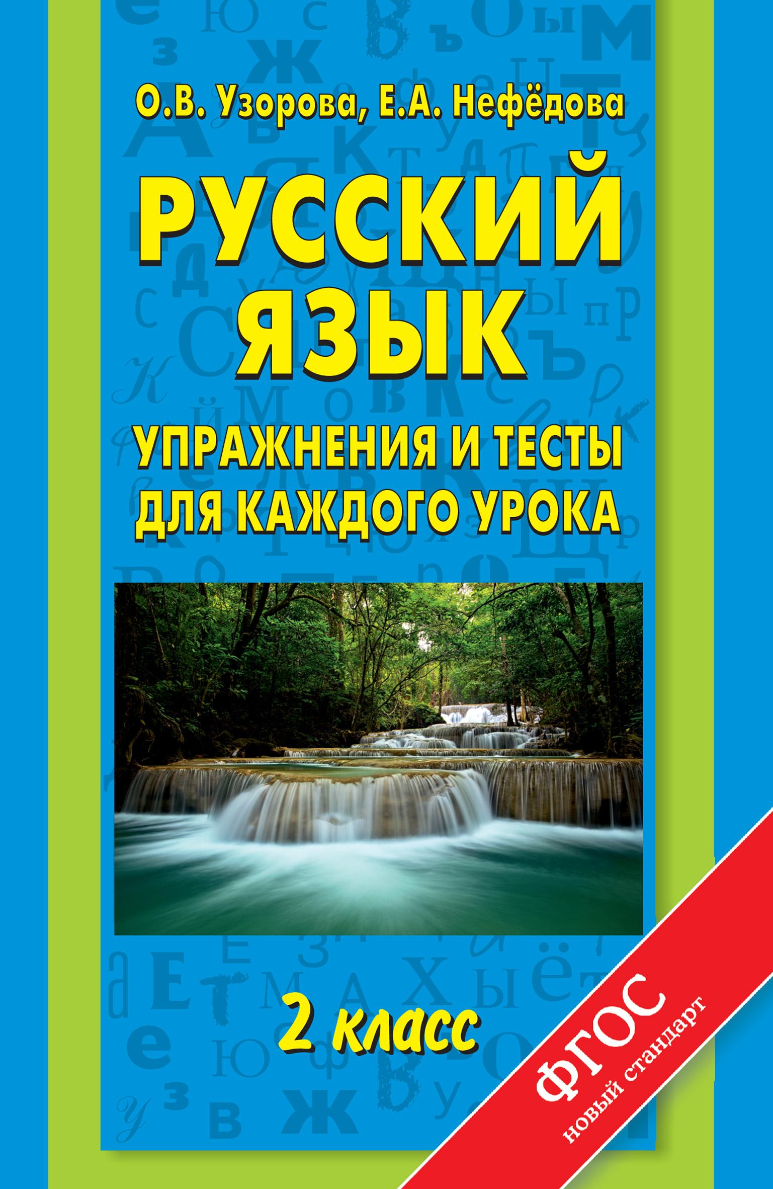 цена на О. В. Узорова Русский язык. Упражнения и тесты для каждого урока. 2 класс