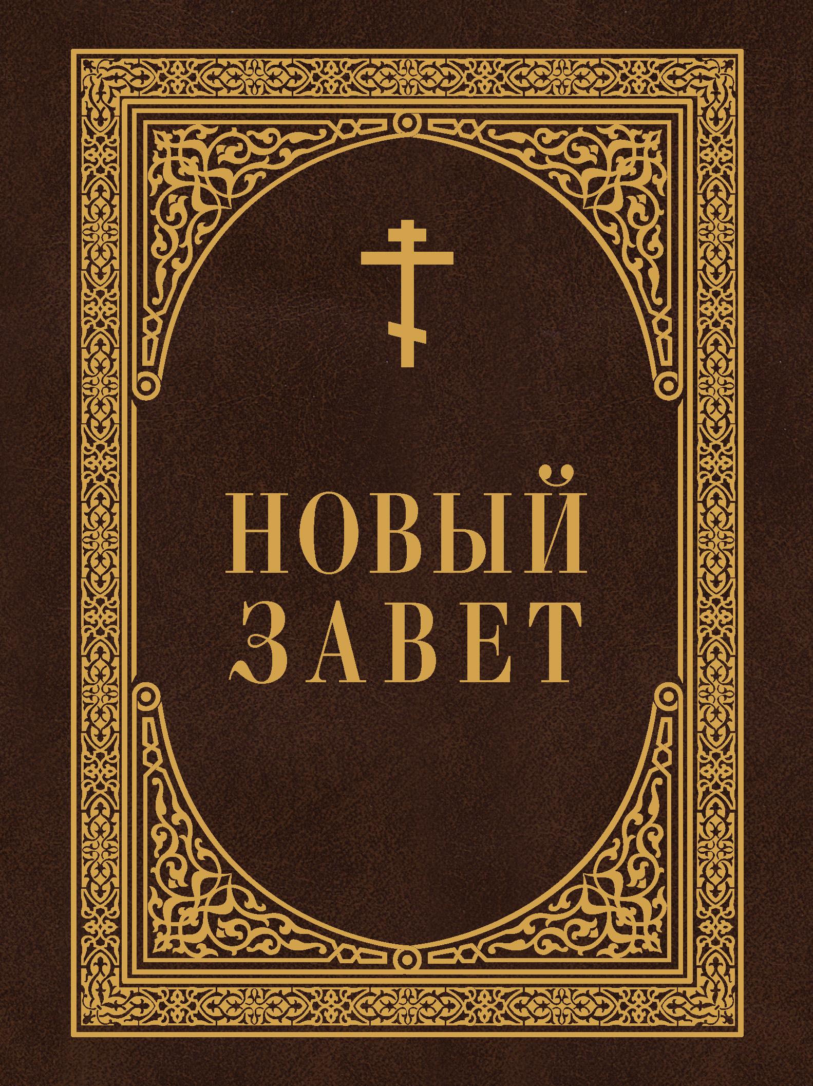 Отсутствует Новый Завет айзек азимов путеводитель по библии новый завет