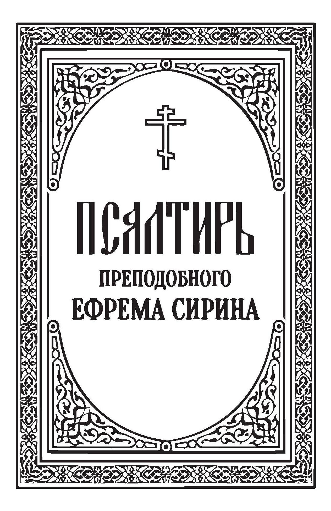 Отсутствует Псалтирь преподобного Ефрема Сирина отсутствует сила любви по творениям преподобного ефрема сирина