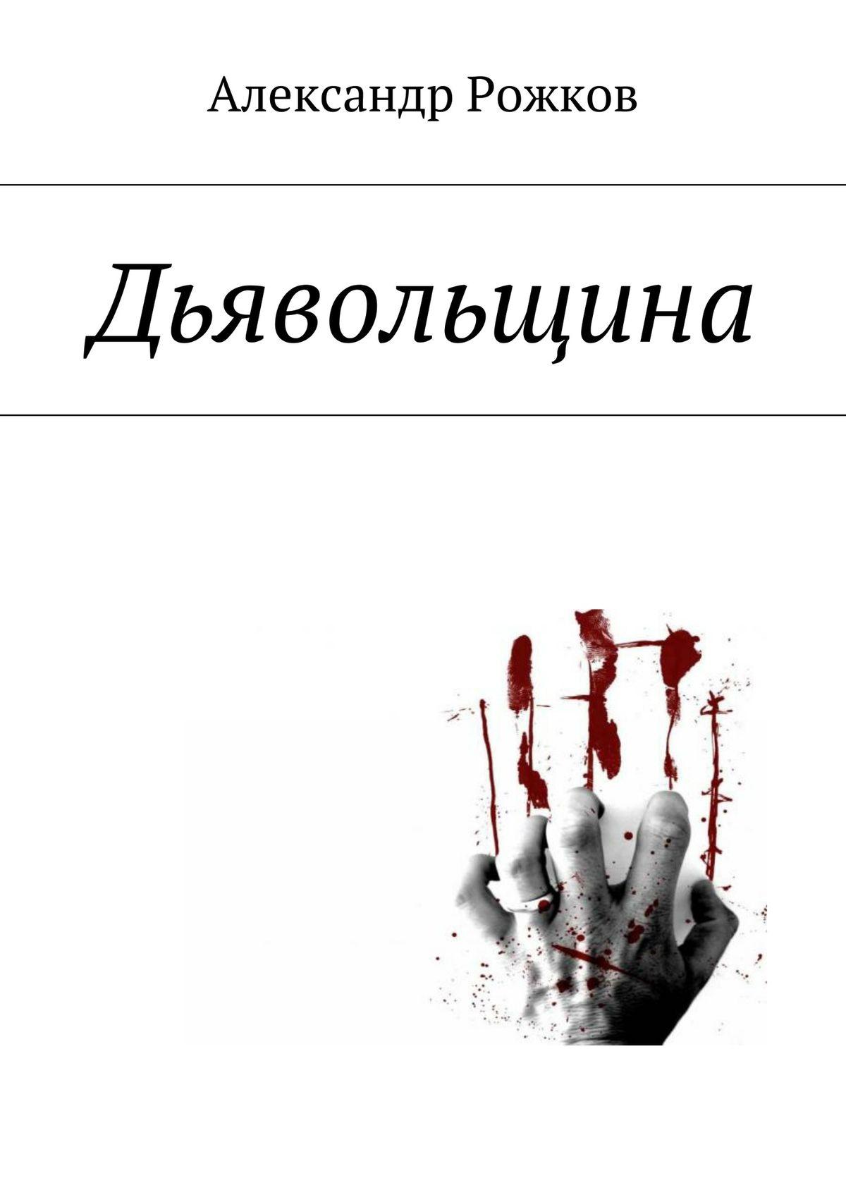 Александр Рожков Дьявольщина