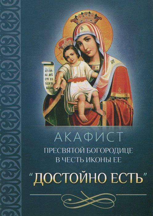 Сборник Акафист Пресвятой Богородице в честь иконы Ее «Достойно есть»