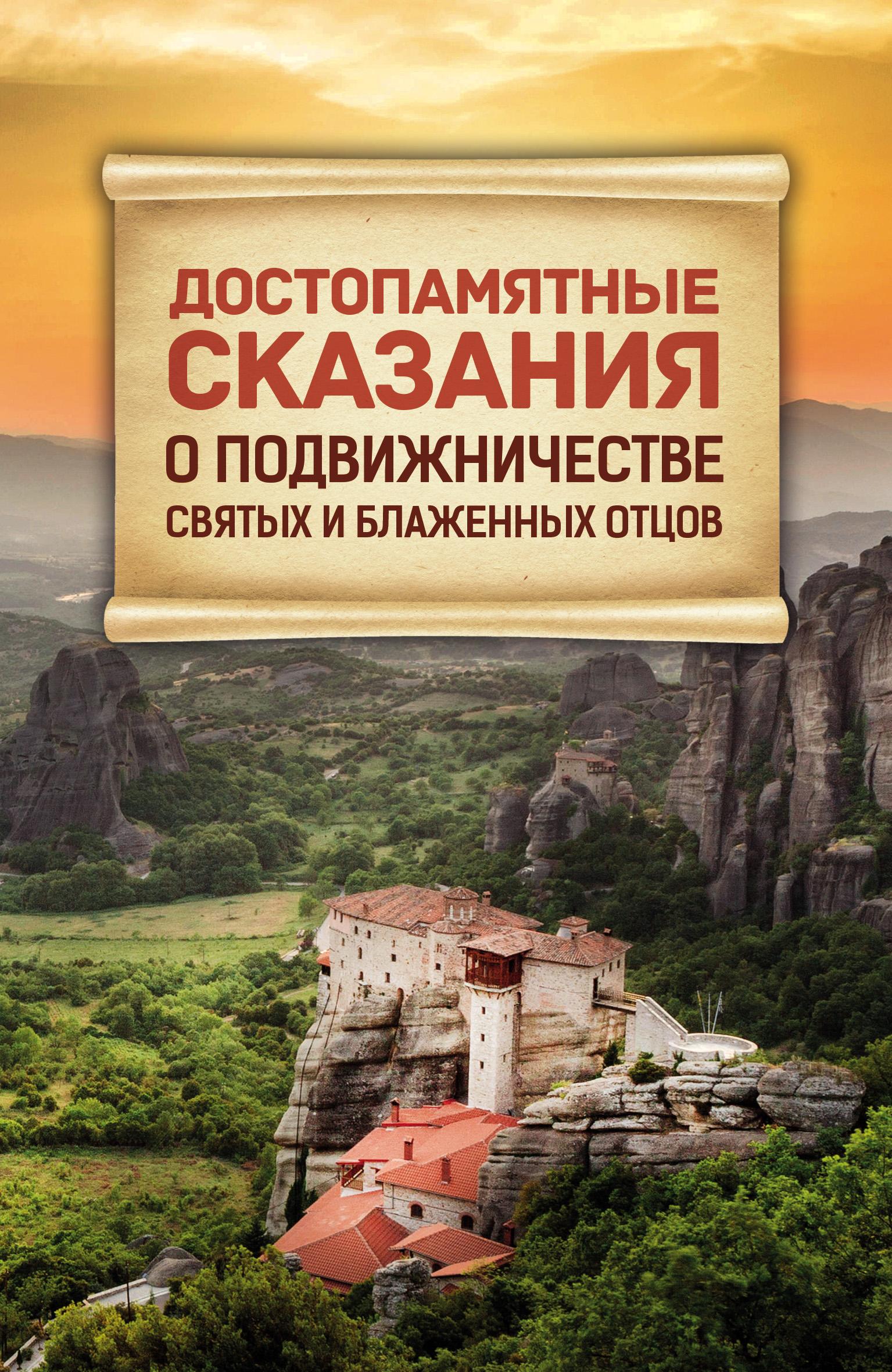 Сборник Достопамятные сказания о подвижничестве святых и блаженных отцов