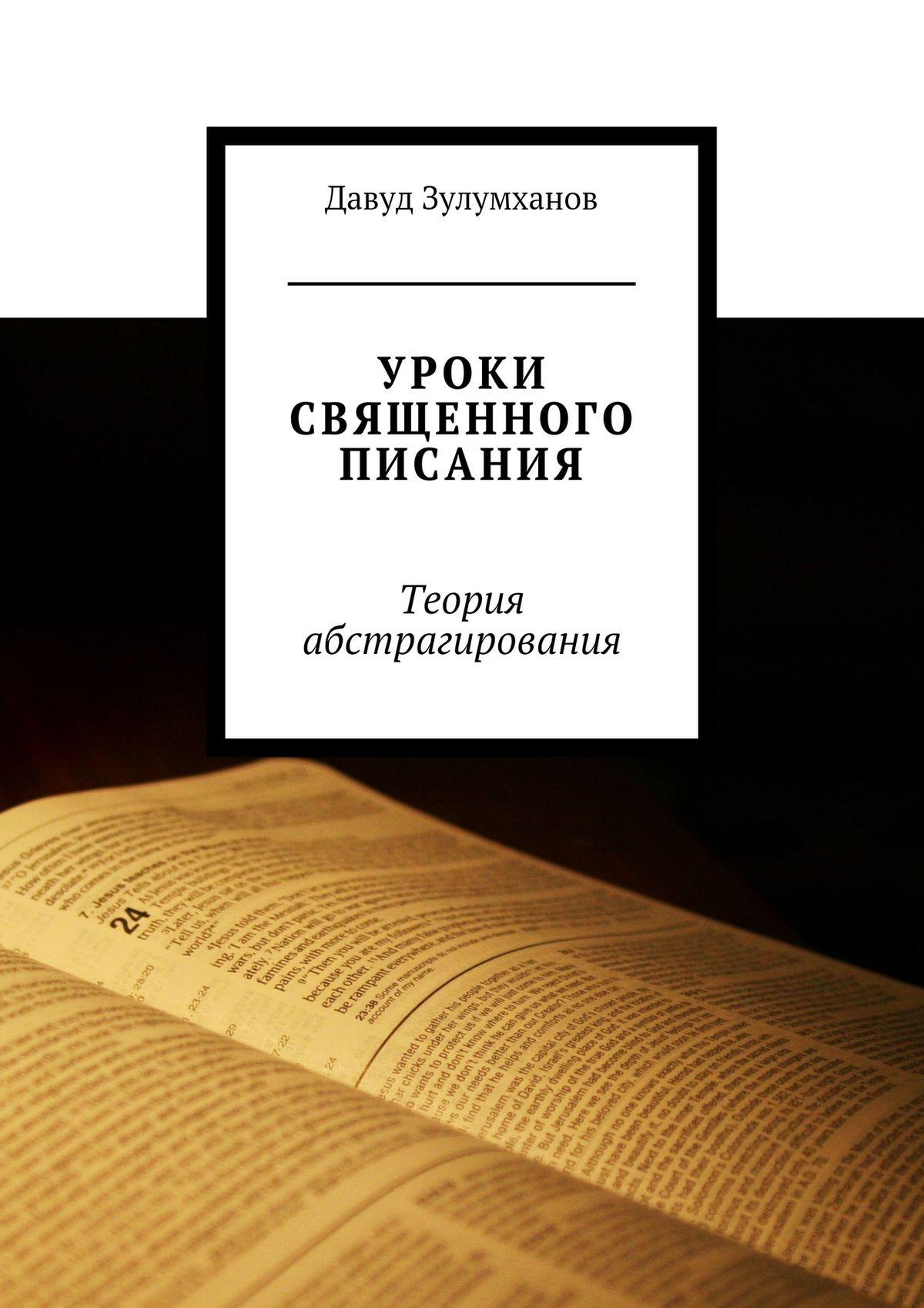 Давуд Зулумханов Уроки священного писания. Теория абстрагирования зулумханов д уроки священного писания теория абстрагирования