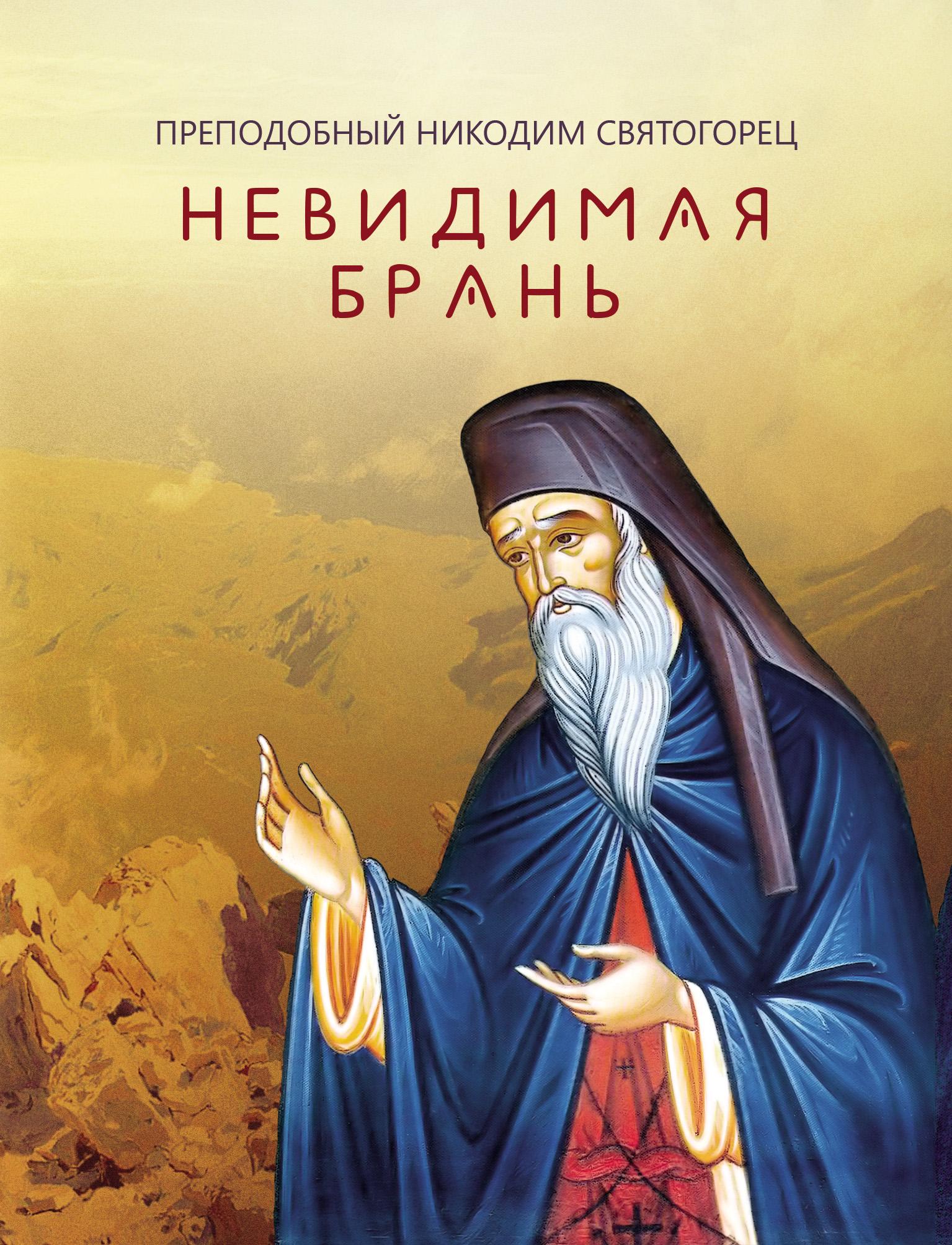 преподобный Никодим Святогорец Невидимая брань воробьев н путь ко спасению покаяние