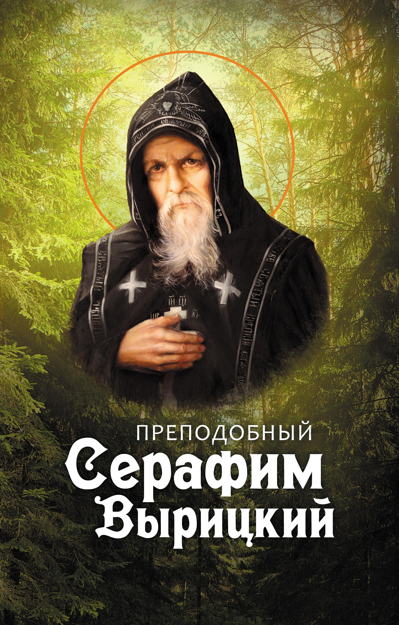 купить Отсутствует Преподобный Серафим Вырицкий онлайн