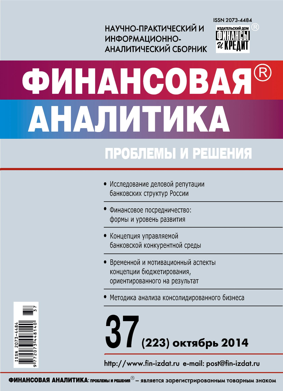Финансовая аналитика: проблемы и решения № 37 (223) 2014 фото