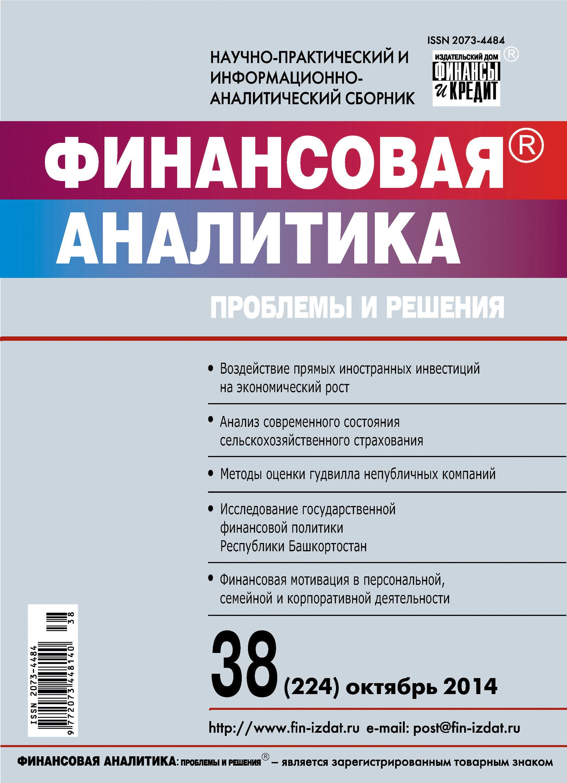 Отсутствует Финансовая аналитика: проблемы и решения № 38 (224) 2014