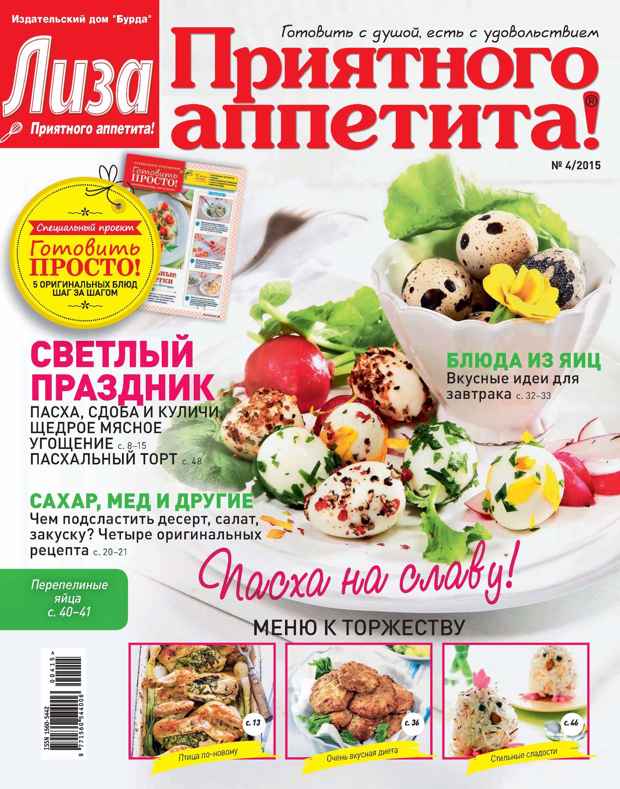 ИД «Бурда» Журнал «Лиза. Приятного аппетита» №04/2015 ид бурда журнал лиза приятного аппетита 04 2015
