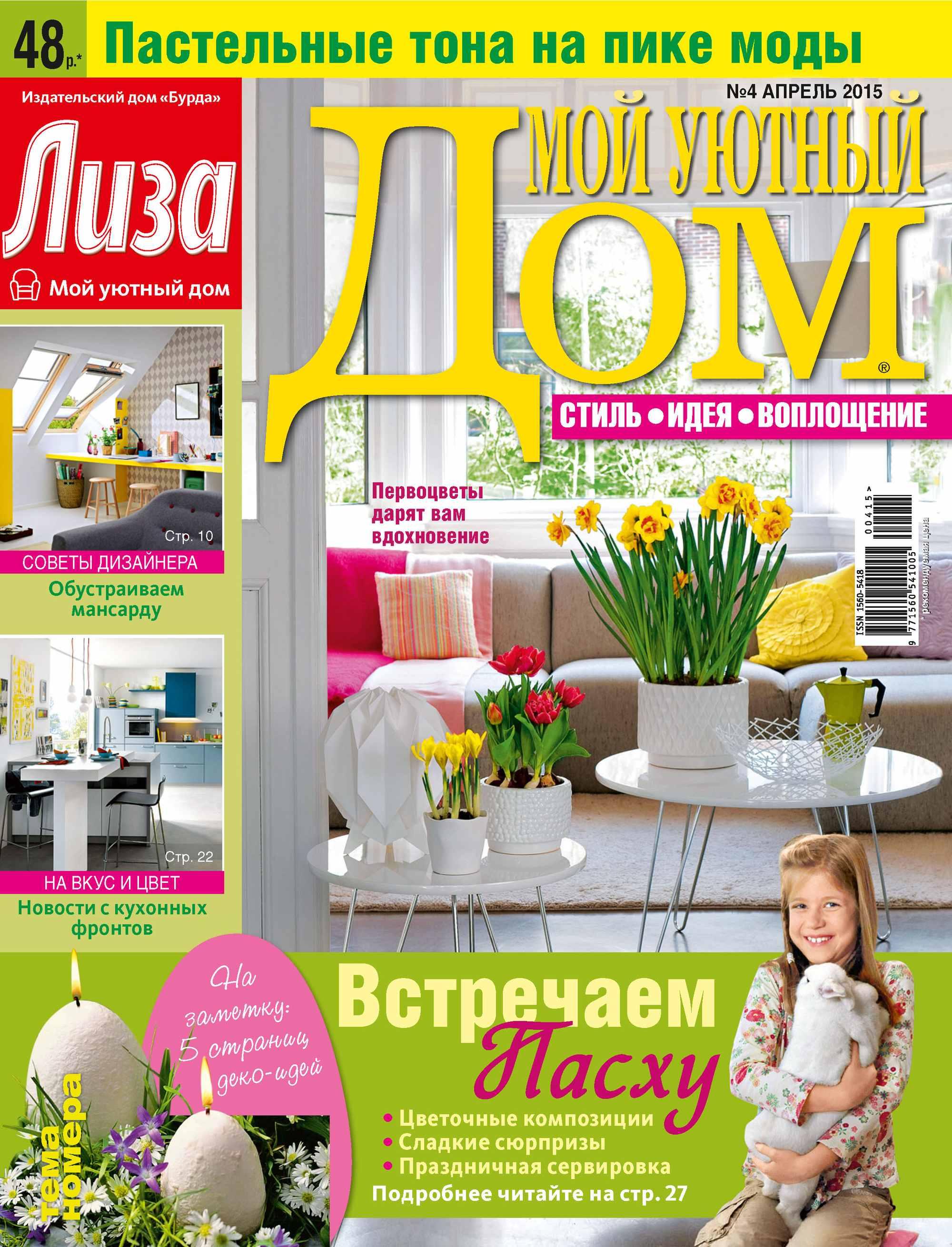 ИД «Бурда» Журнал «Лиза. Мой уютный дом» №04/2015 новинки для парикмахеров 2015