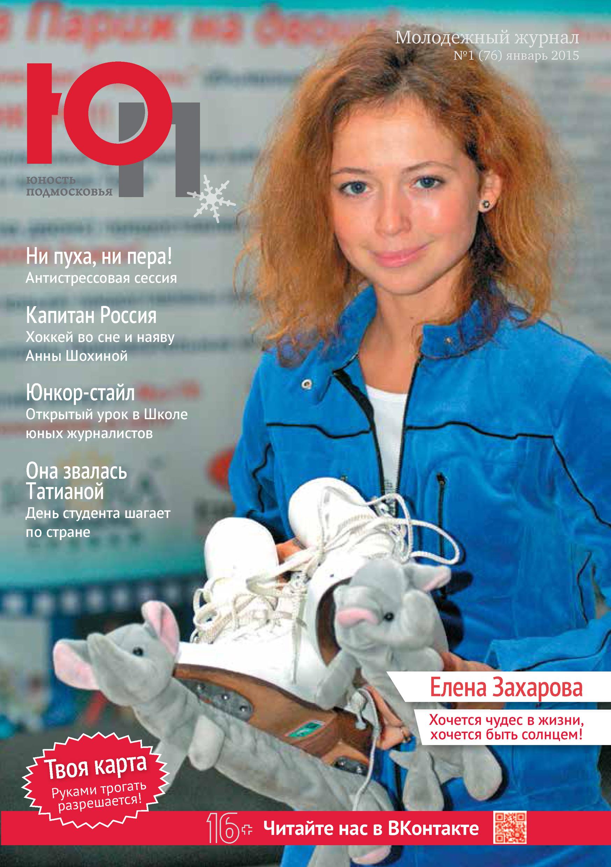 Отсутствует Юность Подмосковья №1 (76) 2015 отсутствует образование подмосковья открытый урок 2 2016
