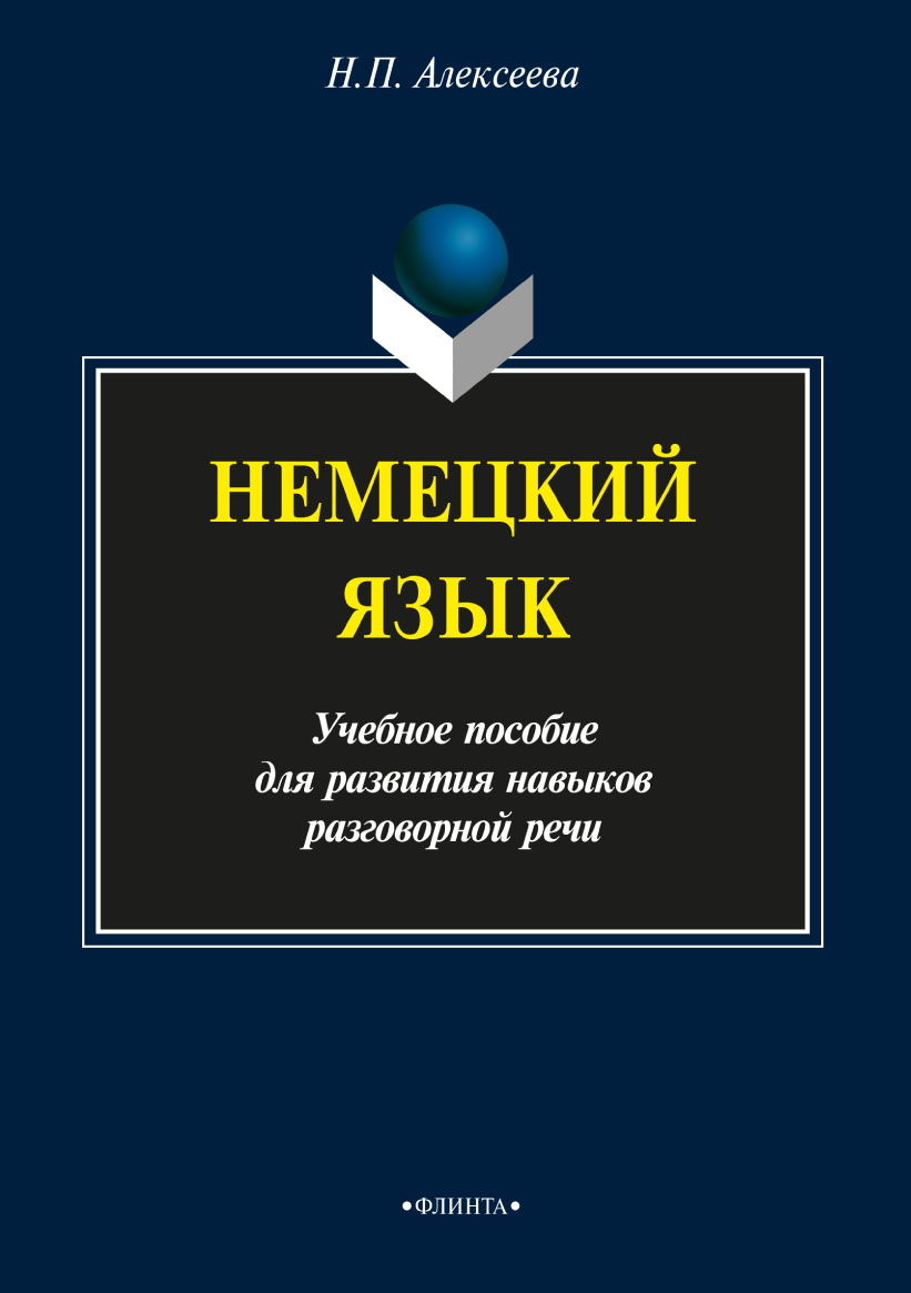 Н. П. Алексеева Немецкий язык. Учебное пособие для развития навыков разговорной речи