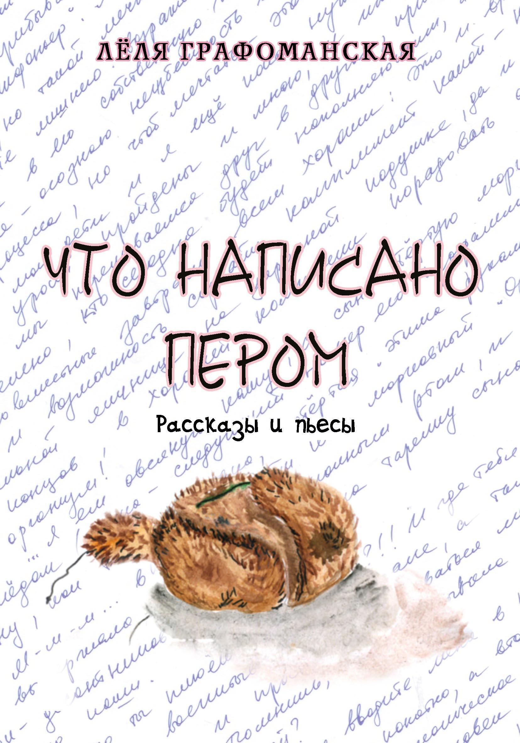 Лёля Графоманская Что написано пером (сборник)